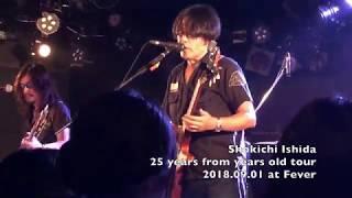 石田ショーキチ 25 years from years old tour (2018.09.01 at 新代田Fe...