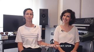 בשבילך | האחיות ג׳משיד | שחר אליסוף (Live Session)