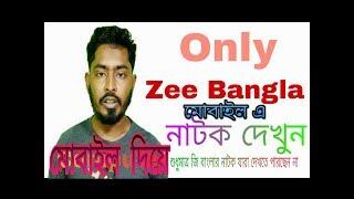 Zee Bangla  Bengali Tvserial Watch new epsiode  mobile user (all tech bangla)