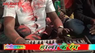Holi_Ke_Gana_Baja_Ke_ Holi Hd Video Hot Song Singer ~ Balwant Nishad
