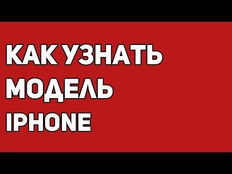 Как узнать какой марки телефон