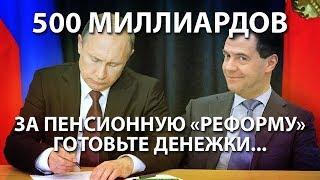 С населения сдерут более 500 млрд рублей за пенсионную реформу