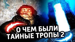 О ЧЕМ БЫЛИ ТАЙНЫЕ ТРОПЫ 2 СТАЛКЕР