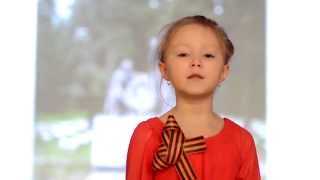 Воспитанница ижевского детского сада №24 читает стихи о войне