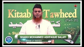 Kitaab ut tawheed┇part 20┇shaikh ashfaque salafi madani┇hd┇
