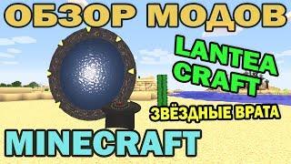 ч.98 - Звёздные врата (LanteaCraft) - Обзор мода для Minecraft