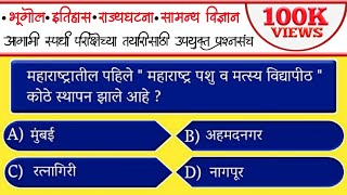 GK Marathi   All Competitive Exam   Success Point