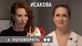 Виктория Исакова: о возрасте, дочке, цинизме актёрской профессии и революции // А поговорить?...