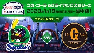 「eBASEBALL プロリーグ 2019」コカ・コーラ eクライマックスシリーズ ファイナルステージ(セ・リーグ)