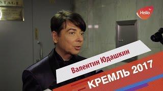 Валентин Юдашкин в Кремле   Показ Юдашкина в Кремле   Весна-лето 2017 Юдашкин