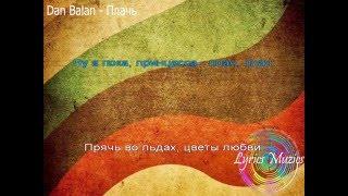 Dan Balan - Плачь (Lyrics)