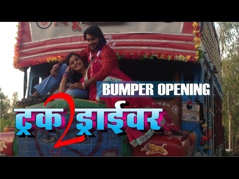 Truck Driver 2 Bhojpuri Movie Bumper...