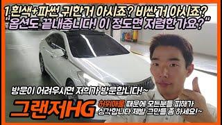 차서방 그랜저HG 중고차 판매가 (1190만원) 중고차…