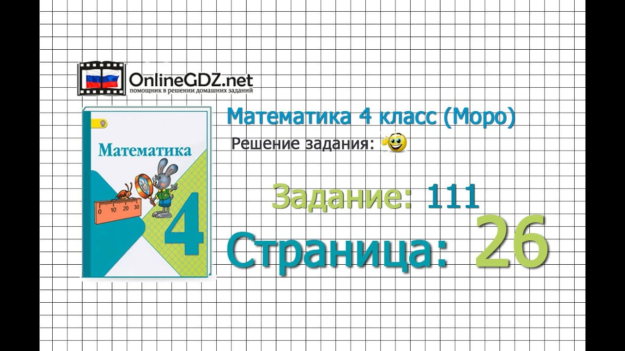 русский язык 3 класс страница 111