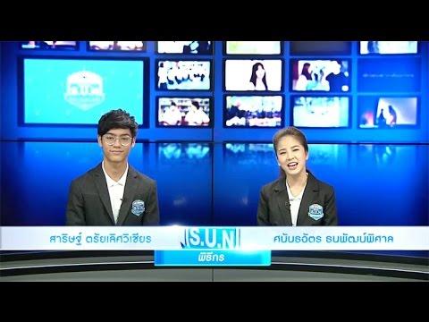 รอบรั้วสถาบัน By สำนักข่าว S.U.N. 1 พ.ย. 58