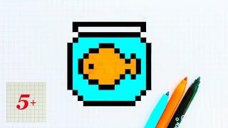 Рисунки по клеточкам # 24 Рыбка в аквариуме