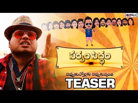 Sarvam Siddham Movie Teaser | Sagar B | Lavanya | Pooja | Cinetaria Media Works | Raatnam Media