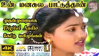 உன் மனசுல பாட்டுதான் | Un Manasula Paattuthaan Irukku 1080p HD 5.1 Video | Bluray HD | Bluray Media
