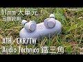 - 真・無線 Technica 鐵三角 ATH-CKR7TW 藍牙耳機評測,11mm 大單元!FlashingDroid 出品