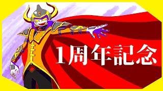 [LIVE] あっくん大魔王1周年