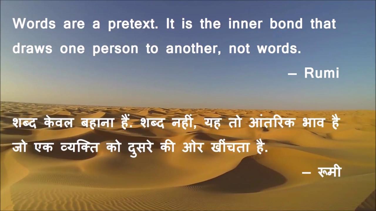 Rumi Quotes In English Hindi म ल न जल ल द द न