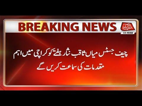 CJP to Hear Important Case in Karachi on Saturday
