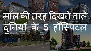 मॉल की तरह दिखने वाले 5 हॉस्पिटल   5 Hospitals That Look Like Shopping Mall   Chotu Nai
