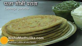 Cabbage paratha - Patta Gobhi Paratha -  Band Gobi Paratha
