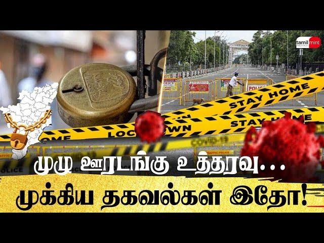முழு ஊரடங்கு உத்தரவு... முக்கிய தகவல்கள் இதோ! முக்கிய தகவல்கள் இதோ! Lockdown | Tamilnadu