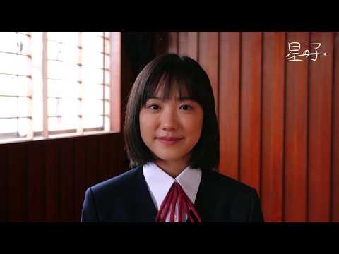女優・芦田愛菜待望の映画主演作『星の子』クランクインコメント動画