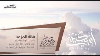 زاهر عبد الحليم – ضالة المؤمن – مؤثرات | النسخة الرسمية - Lyrics Video