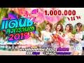 Racun Remix Dj Thailand 2019
