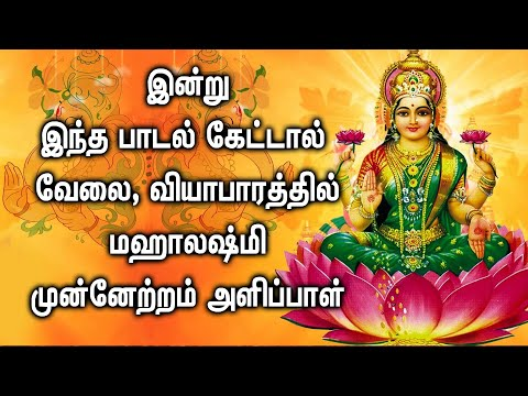 LAKSHMI DEVI WILL PROGRESS MORE IN YOUR BUSINESS | Lord Lakshmi Songs | Best Tamil Devotional Songs