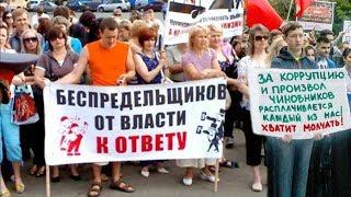 Обращение народа к Путину! Губернатору Тарасенко и местным чиновникам пора на пенсию Приморский край