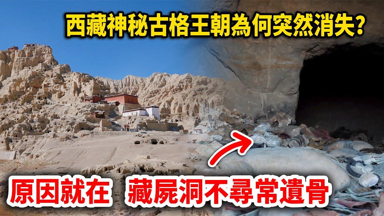 西藏神秘古格王朝为何突然消失?藏尸洞内不寻常遗骨,道出了原因