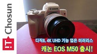 [IT리뷰] 디직8·4K 미러리스 캐논 EOS M50,…