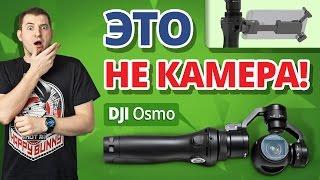 Что Такое DJI Osmo? ? Сравнение Стабилизации!