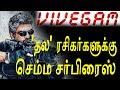 Vivegam Latest Update | Vivegam Kadhalaada | Vivegam Trailer | Vivvegam News | Ajith  | Siva