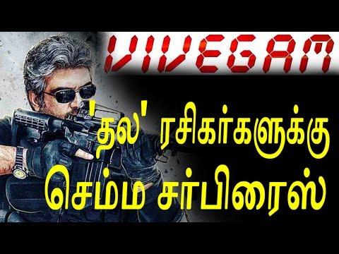 Vivegam Latest Update | Vivegam Kadhalaada | Vivegam Trailer | Vivvegam News | Ajith| Siva