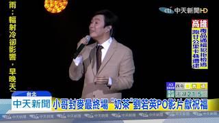 20191112中天新聞 小哥封麥最終場 「奶茶」劉若英PO影片獻祝福