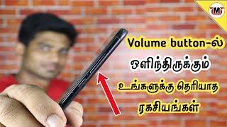 உங்களுக்கு தெரியாத Volume Button ல் மறைந்திருக்கும் ரகசியம்    Hidden Tricks of volume button