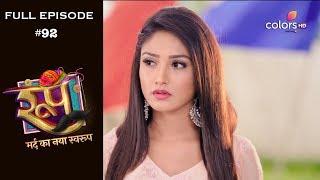 Roop  Mard Ka Naya Swaroop - 1st October 2018 - रूप  मर्द का नया स्वरुप  - Full Episode
