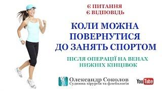 Возвращение к занятиям спортом после операции на венах нижних конечностей