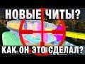 НОВЫЕ ЧИТЫ КАК ОН ЭТО ДЕЛАЕТ 12 ВОЛНА БАНОВ В WORLD OF TANKS mp3