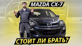 Стоит ли бояться подержанного кроссовера Mazda CX-7? | Подержанные автомобили