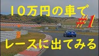 お金無くてもレース楽しめる?第1弾!マイナー車選びBB6?いぇBB5です。【クルマで遊ぼう♪】 thumbnail