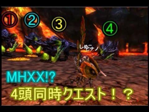 【MHXX!?】4頭同時クエスト!?ブラキディオスモンスターハンタークロス実況改造クエストpart15【MHX】