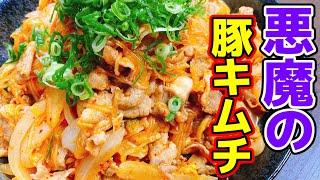Pork kimchi vermicelli | Kottaso Recipe's recipe transcription