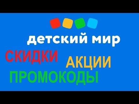 Детский мир скидки, акции, промокоды /Кибер дни детский мир