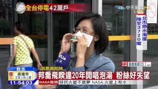 20150929中天新聞 邦喬飛演唱會取消 來台3天2夜飯店遊